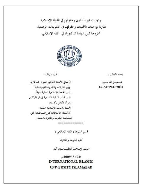 واجبات غير المسلمين وحقوقهم في الدولة الإسلامية مقارنة بواحبات الأقليات وحقوقهم في التشريعات الوضعية