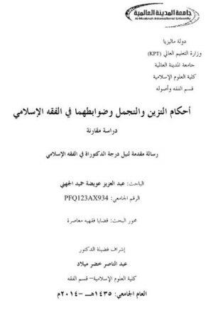 أحكام التزين والتجمل وضوابطهما في الفقه الإسلامي دراسة مقارنة