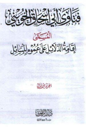 فتاوى الشيخ أبي إسحاق الحويني المسمى إقامة الدلائل على عموم المسائل