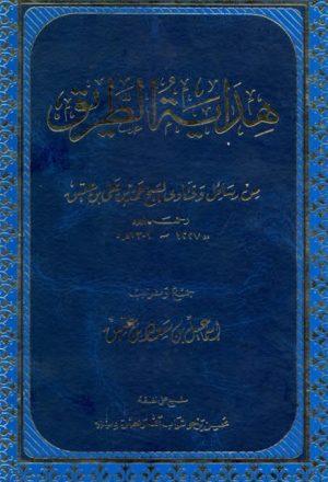هداية الطريق من رسائل وفتاوى الشيخ حمد بن عتيق