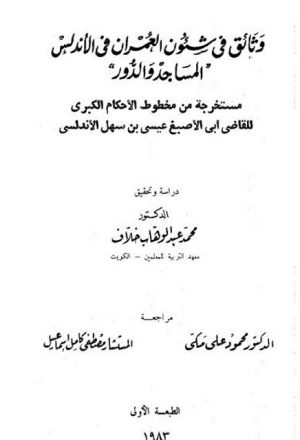 وثائق في شؤون العمران في الأندلس المساجد والدور