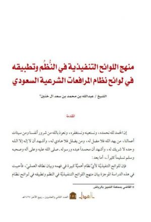 منهج اللوائح التنفيذية في النظم و تطبيقه في لوائح نظام المرافعات الشرعية السعودي