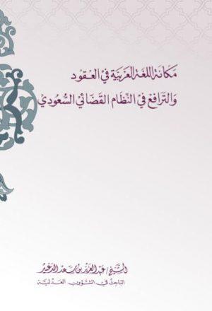 مكانة اللغة العربية في العقود والترافع في النظام القضائي السعودي
