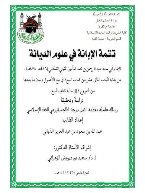 تتمة الابانة في علوم الديانة للإمام أبي سعد عبد الرحمن بن محمد المأمون المتولي الشافعي