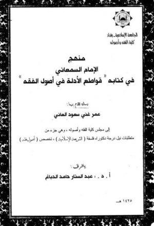 منهج الإمام السمعاني في كتابه قواطع الآدلة في أصول الفقه