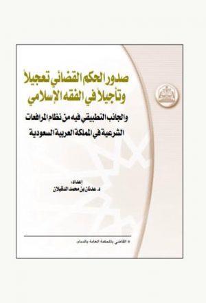 صدور الحكم القضائي تعجيلاً و تأجيلاً في الفقه الإسلامي