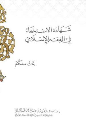 شهادة الاستخفاء في الفقه الإسلامي