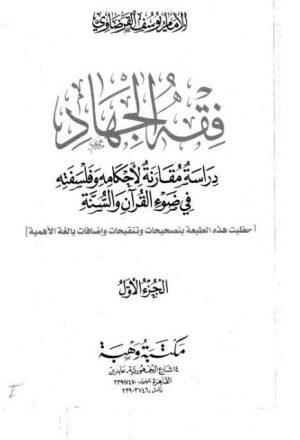 فقه الجهاد دراسة مقارنة لأحكامه وفلسفته في ضوء القرآن والسنة