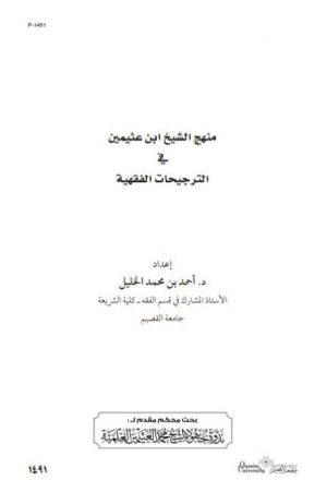 منهج الشيخ ابن عثيمين في الترجيحات الفقهية