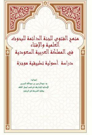 منهج الفتوى للجنة الدائمة للبحوث العلمية والإفتاءفي المملكة العربية السعودية دراسة أصولية تطبيقية موجزة