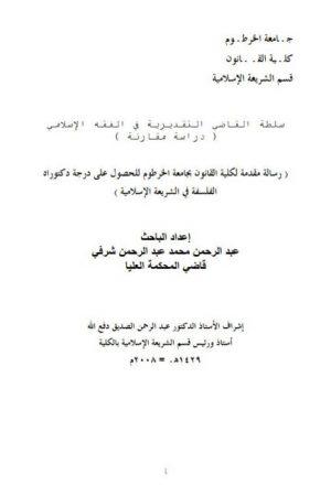 سلطة القاضي التقديرية في الفقه الإسلامي
