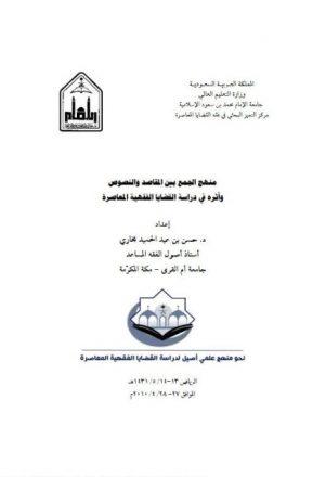 منهج الجمع بين المقاصد والنصوص وأثره في دراسة القضايا الفقهية المعاصرة
