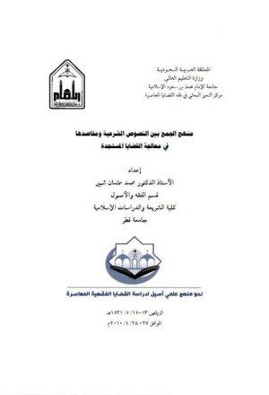 منهج الجمع بين النصوص الشرعية ومقاصدها في معالجة القضايا المعاصرة