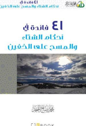 41 فائدة في أحكام الشتاء والمسح على الخفين