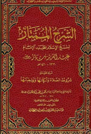 الشرح الممتاز لعبد العزيز بن باز على شروط الصلاة وأركانها وواجباتها