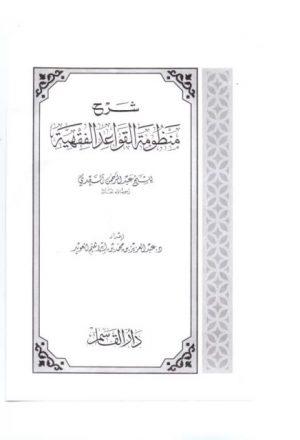 شرح منظومة القواعد الفقهية لعبد الرحمن السعدي