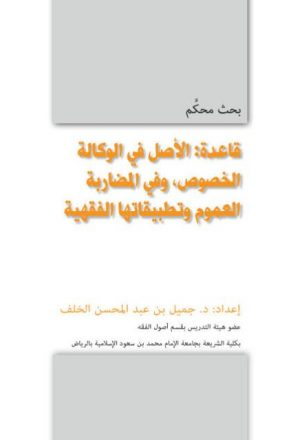 قاعدة الأصل في الوكالة الخصوص وفي المضاربة العموم وتطبيقاتها الفقهية
