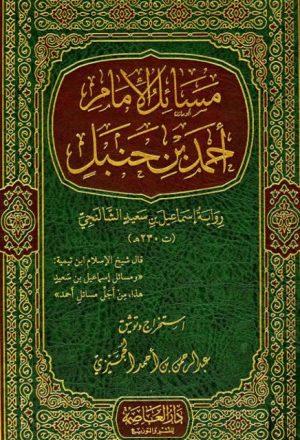 مسائل الإمام أحمد بن حنبل رواية إسماعيل بن سعيد الشالنجي
