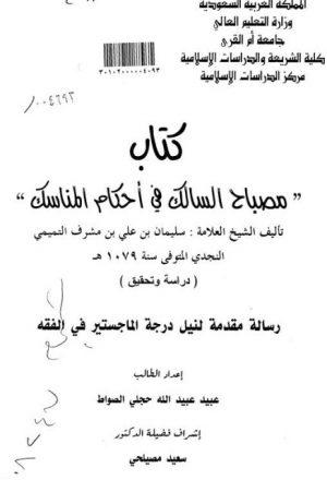 كتاب مصباح السالك  في أحكام المناسك لسليمان بن علي بن مشرف التميمي دراسة وتحقيق
