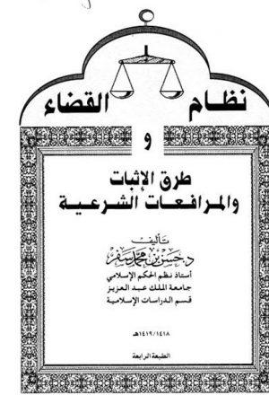 نظام القضاء وطرق الإثبات والمرافعات الشرعية