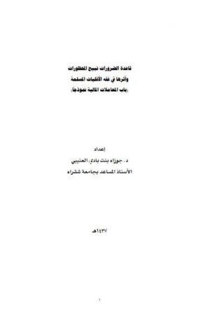 قاعدة الضرورات تبيح المحظورات وأثرها في فقه الأقليات المسلمة باب المعاملات المالية نموذجًا