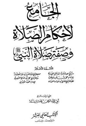 الجامع لأحكام الصلاة وصفة صلاة النبي