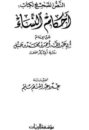 النص الصحيح لكتاب أحكام النساء عن الإمام أحمد بن حنبل رواية أبي بكر الخلال