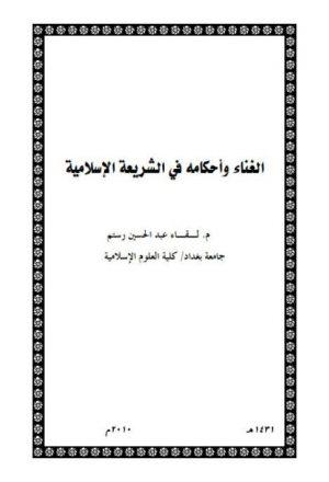 الغناء وأحكامه في الشريعة الإسلامية