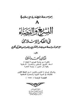 التشريع والقضاء في الفكر الإسلامي