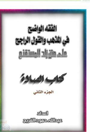 الفقه الواضح في المذهب والقول الراجح على متن زاد المستقنع كتاب الصلاة- ملون