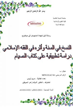 النسخ في السنة وأثره في الفقه الإسلامي دراسة تطبيقية على كتاب الصيام