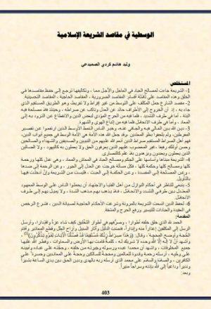 الوسطية في مقاصد الشريعة الإسلامية