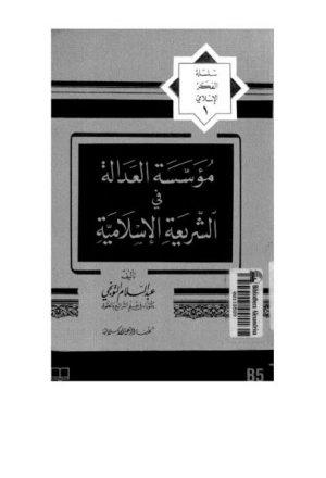 مؤسسة العدالة في الشريعة الإسلامية