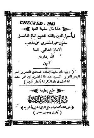 متن سفينة النجا في أصول الدين والفقه
