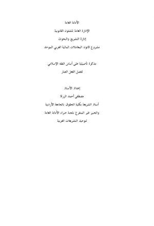 مذكرة تأصيلية على أساس الفقه الإسلامي لفصل الفعل الضار في مشروع القانون المدني الموحد انطلاقاً من القانون المدني الأردني