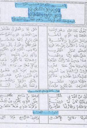 متن مراقي السعود لمبتغي الرقي والصعود- بخط اليد