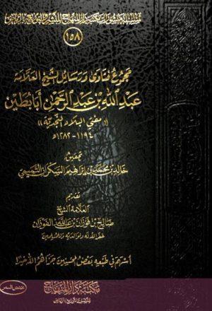 مجموع فتاوى ورسائل الشيخ عبد الله بن عبد الرحمن أبابطين