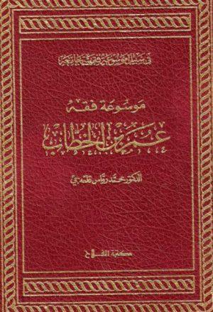 موسوعة فقه عمر بن الخطاب
