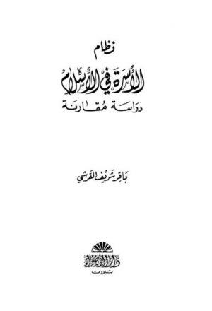 نظام الأسرة في الإسلام دراسة مقارنة