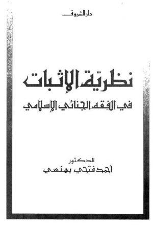 نظرية الإثبات في الفقه الجنائي الإسلامي