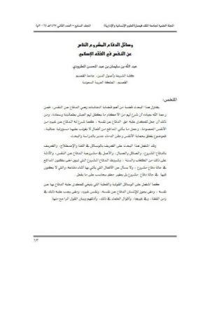 وسائل الدفاع المشروع الخاص عن النفس في الفقه الإسلامي