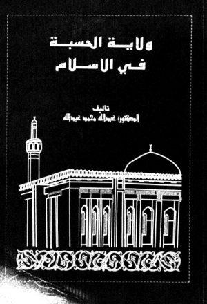 ولاية الحسبة في الإسلام