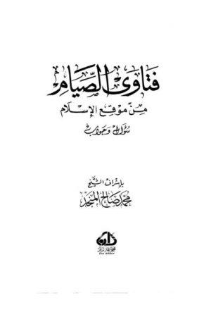 فتاوى الصيام من موقع الإسلام سؤال وجواب