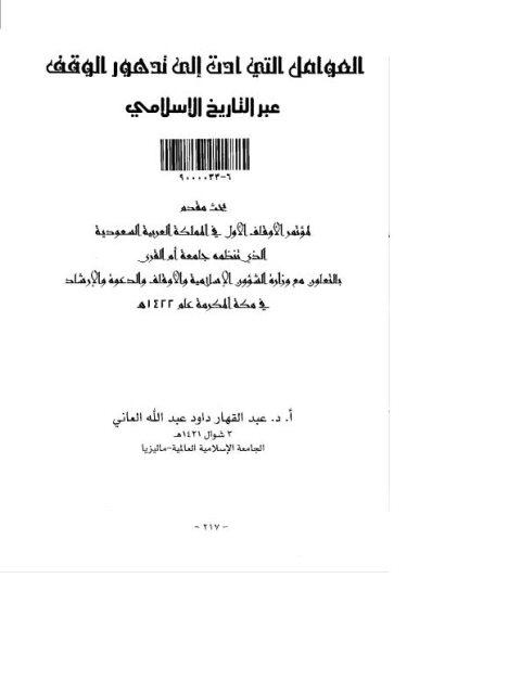 العوامل التي أدت إلى تدهور الوقف عبر التاريخ الإسلامي