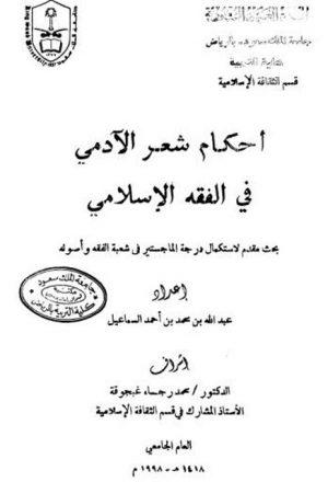 أحكام شعر الآدمي في الفقه الإسلامي