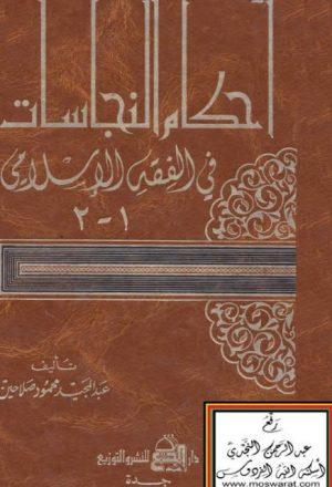 أحكام النجاسات في الفقه الإسلامي