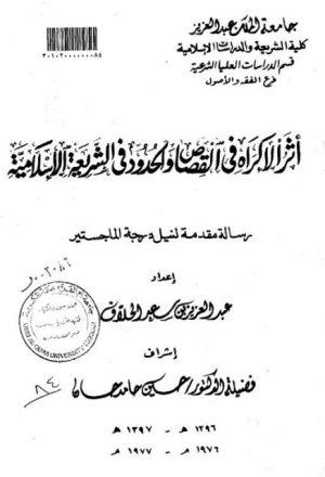 أثر الإكراه في القصاص والحدود في الشريعة الإسلامية