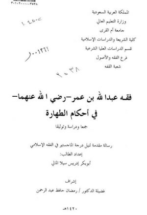 فقه عبد الله بن عمر رضي الله عنهما في أحكام الطهارة