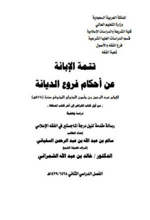 تتمة الإبانة عن أحكام فروع الديانة ﻟﻺﻣﺎﻡ عبد الرحمن المتولي من أول القراض إلى آخر المساقاة دراسة وتحقيقًا
