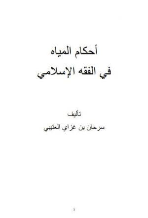 أحكام المياه في الفقه الإسلامي